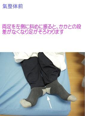 氣整体前…両足を左側に斜めに振ってます。