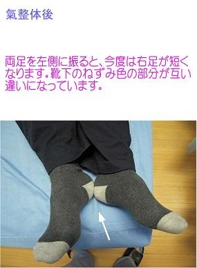 氣整体10秒に両足を左側に振ると今度は、右足が短くなる図です