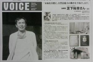 熊野新聞のVOICEの取材を受けました… 芝下(しばした)鍼灸整骨院
